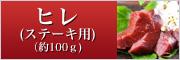 ヒレ(ステーキ用・約100g)