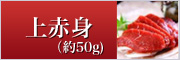 上赤身(50g)