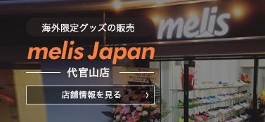 melis代官山店