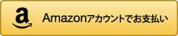 アマゾンペイ