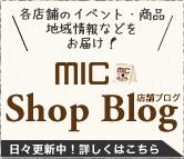 各店舗ブログ