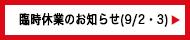 臨時休業(夏休み)のお知らせ