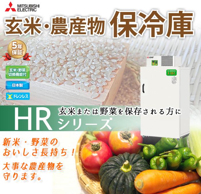 三菱玄米保冷庫