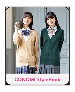32fc436020188b 衣装協力について - 制服通販CONOMi(このみ)