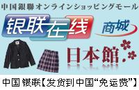 CONOMi中国制服通販サイト