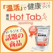 薬用ホットタブ  温活365 重炭酸湯