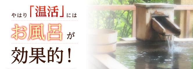 温活には薬用ホットタブのお風呂が効果的